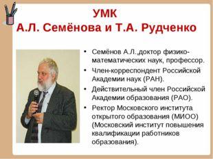 УМК А.Л. Семёнова и Т.А. Рудченко Семёнов А.Л.,доктор физико-математических