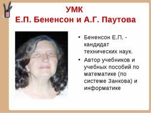 УМК Е.П. Бененсон и А.Г. Паутова Бененсон Е.П. - кандидат технических наук.