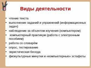 Виды деятельности чтение текста выполнение заданий и упражнений (информационн