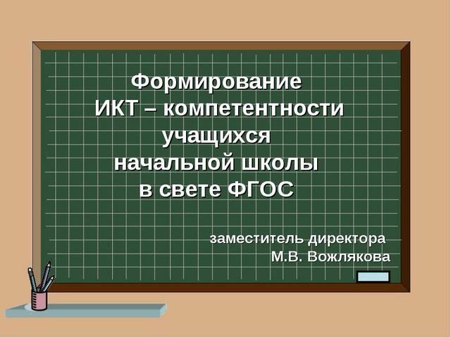 Формирование ИКТ – компетентности учащихся начальной школы в свете ФГОС замес...