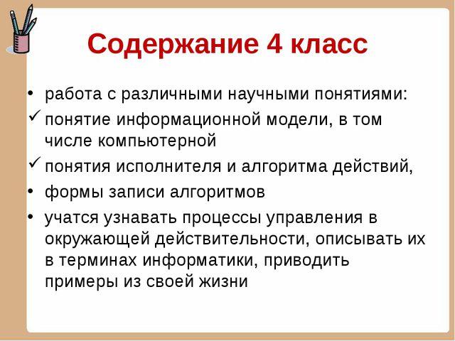 Содержание 4 класс работа с различными научными понятиями: понятие информацио...