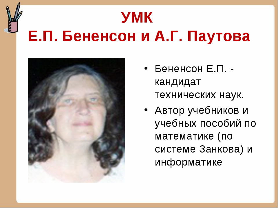 УМК Е.П. Бененсон и А.Г. Паутова Бененсон Е.П. - кандидат технических наук....