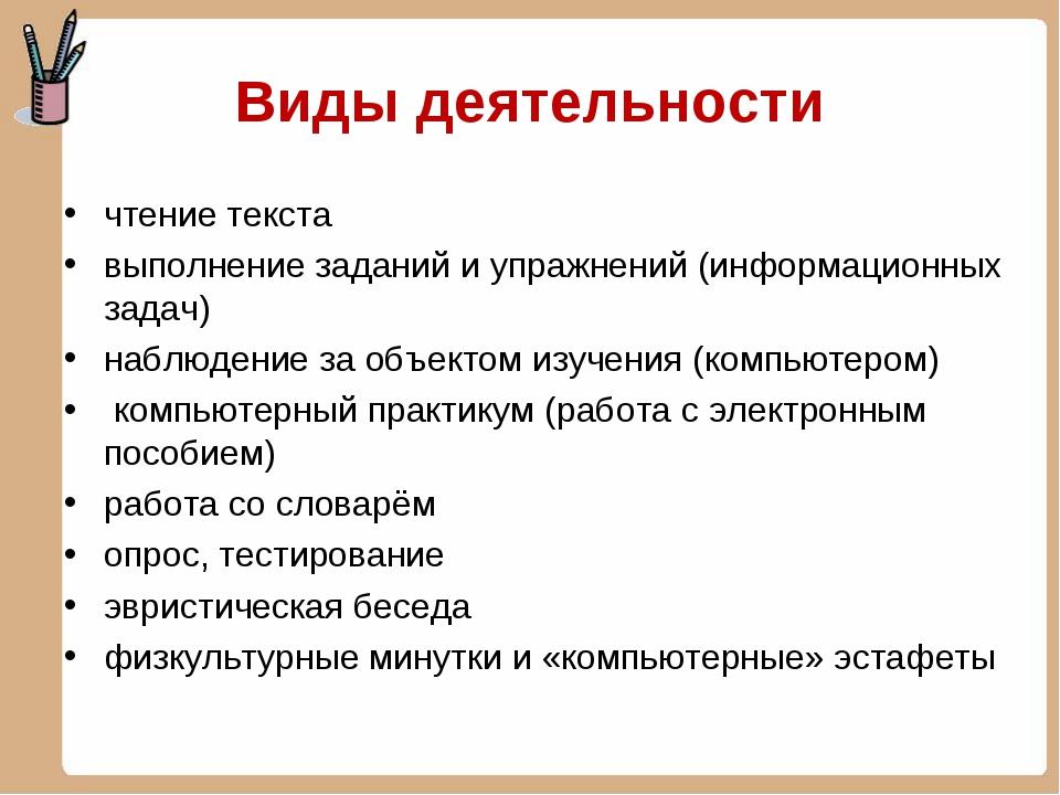Виды деятельности чтение текста выполнение заданий и упражнений (информационн...