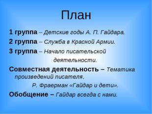 План 1 группа – Детские годы А. П. Гайдара. 2 группа – Служба в Красной Армии