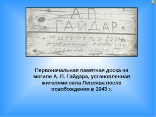 Первоначальная памятная доска на могиле А. П. Гайдара, установленная жителям