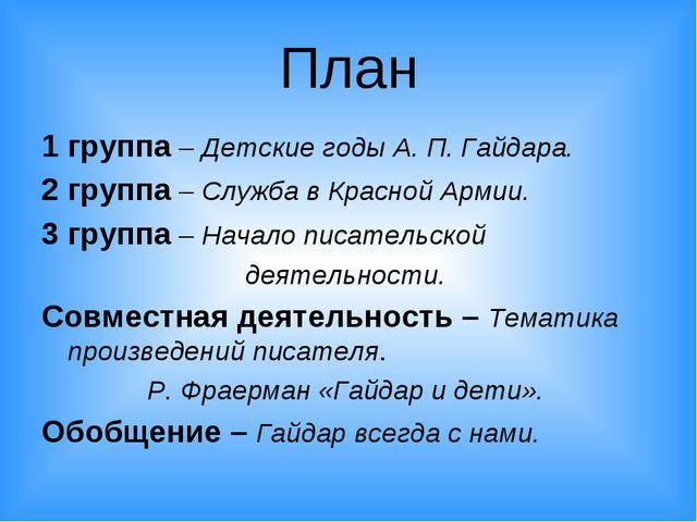 План 1 группа – Детские годы А. П. Гайдара. 2 группа – Служба в Красной Армии...