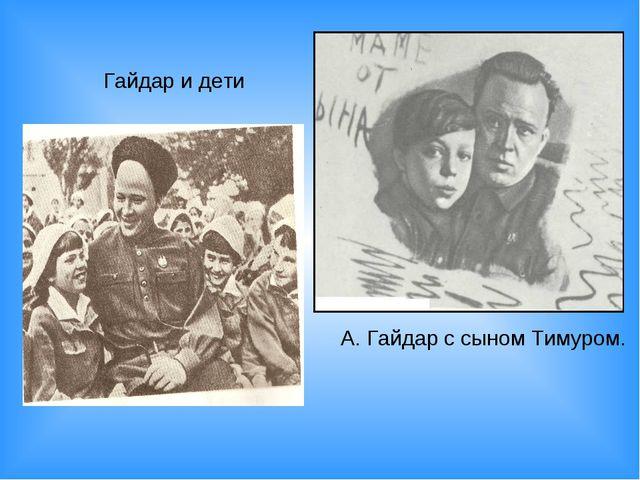 А. Гайдар с сыном Тимуром. Гайдар и дети