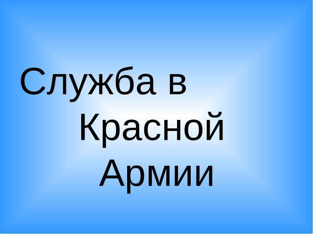Служба в Красной Армии