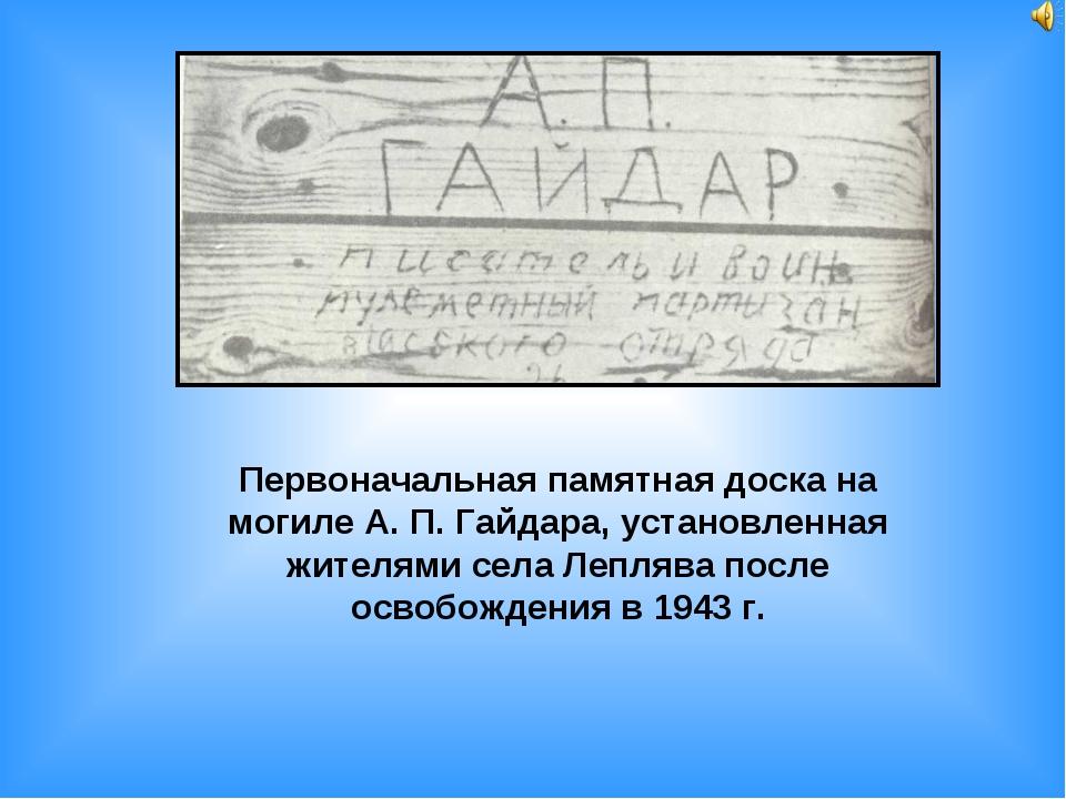 Первоначальная памятная доска на могиле А. П. Гайдара, установленная жителям...