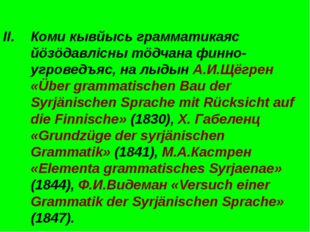 Коми кывйысь грамматикаяс йöзöдавлісны тöдчана финно-угроведъяс, на лыдын А.И