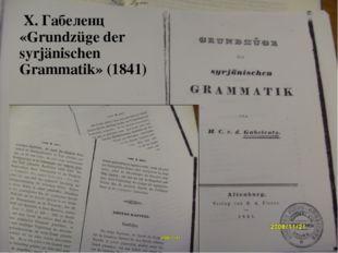 Х. Габеленц «Grundzüge der syrjänischen Grammatik» (1841)