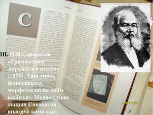 П.И.Савваитов «Грамматика зырянского языка» (1850). Тані эмöсь фонетикалы, м