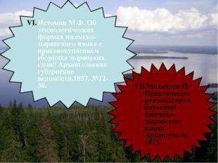 Истомин М.Ф. Об этимологических формах ижемско- зырянского языка с присовокуп