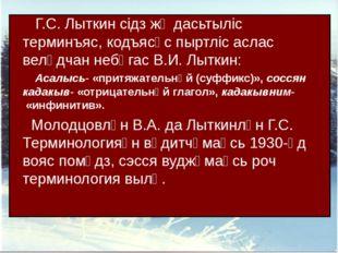Г.С. Лыткин сідз жӧ дасьтыліс терминъяс, кодъясӧс пыртліс аслас велӧдчан неб