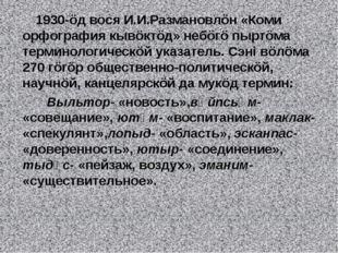 1930-öд вося И.И.Размановлöн «Коми орфография кывöктöд» небöгö пыртöма терми