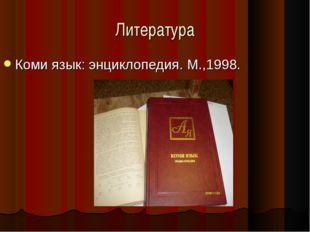 Литература Коми язык: энциклопедия. М.,1998.