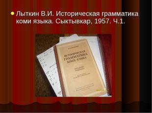 Лыткин В.И. Историческая грамматика коми языка. Сыктывкар, 1957. Ч.1.