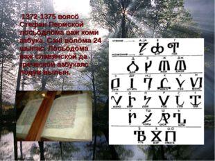 1372-1375 воясö Стефан Пермскöй лöсьöдлöма важ коми азбука. Сэні вöлöма 24 ш
