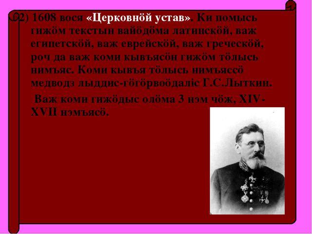 2) 1608 вося «Церковнöй устав». Ки помысь гижöм текстын вайöдöма латинскöй, в...