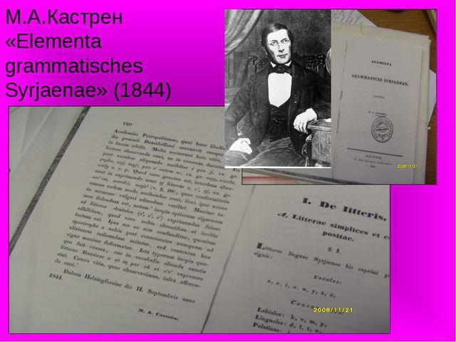 М.А.Кастрен «Elementa grammatisches Syrjaenae» (1844)