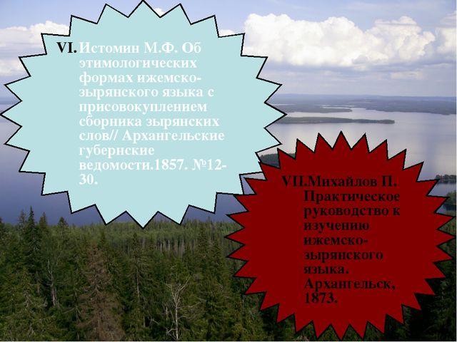 Истомин М.Ф. Об этимологических формах ижемско- зырянского языка с присовокуп...