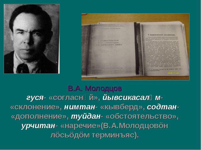 В.А. Молодцов гуся- «согласнӧй», йывсикасалӧм- «склонение», нимтан- «кывберд»...