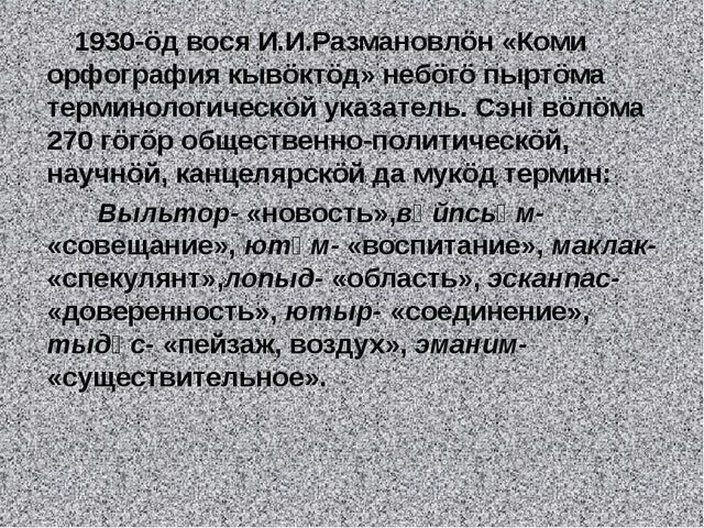 1930-öд вося И.И.Размановлöн «Коми орфография кывöктöд» небöгö пыртöма терми...