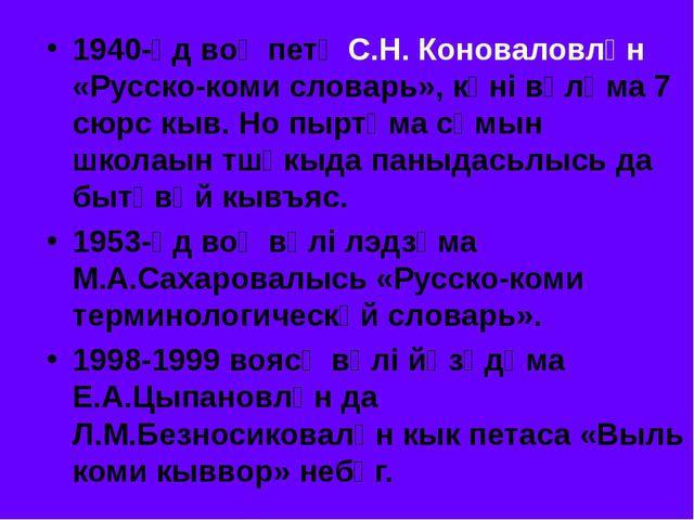 1940-ӧд воӧ петӧ С.Н. Коноваловлӧн «Русско-коми словарь», кӧні вӧлӧма 7 сюрс...