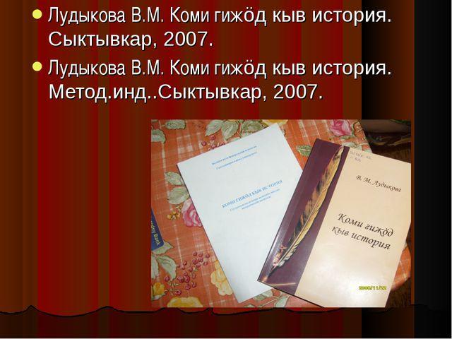 Лудыкова В.М. Коми гижöд кыв история. Сыктывкар, 2007. Лудыкова В.М. Коми гиж...