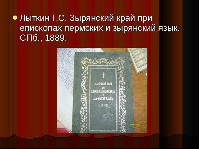 Лыткин Г.С. Зырянский край при епископах пермских и зырянский язык. СПб., 1889.