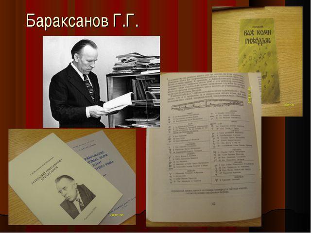 Бараксанов Г.Г.