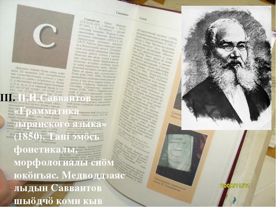 П.И.Савваитов «Грамматика зырянского языка» (1850). Тані эмöсь фонетикалы, м...