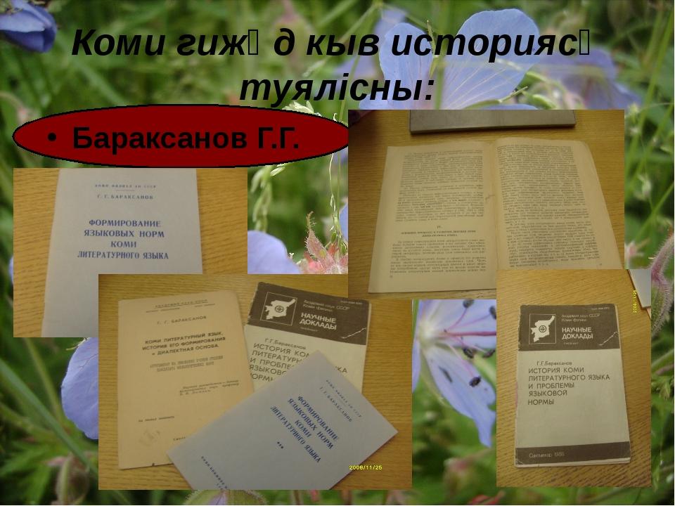 Коми гижӧд кыв историясӧ туялісны: Бараксанов Г.Г.