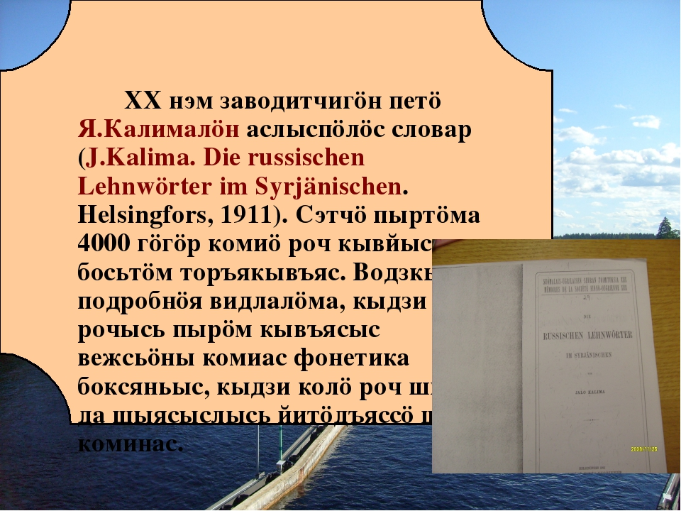 XX нэм заводитчигöн петö Я.Калималöн аслыспöлöс словар (J.Kalima. Die russis...