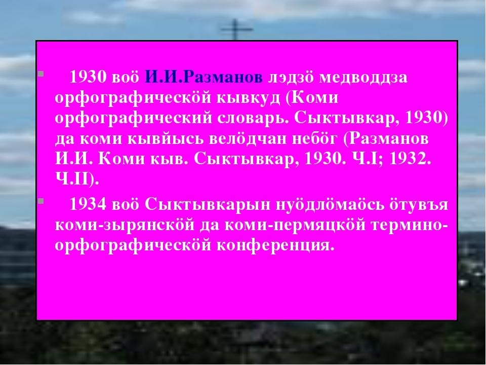 1930 воö И.И.Разманов лэдзö медводдза орфографическöй кывкуд (Коми орфографи...