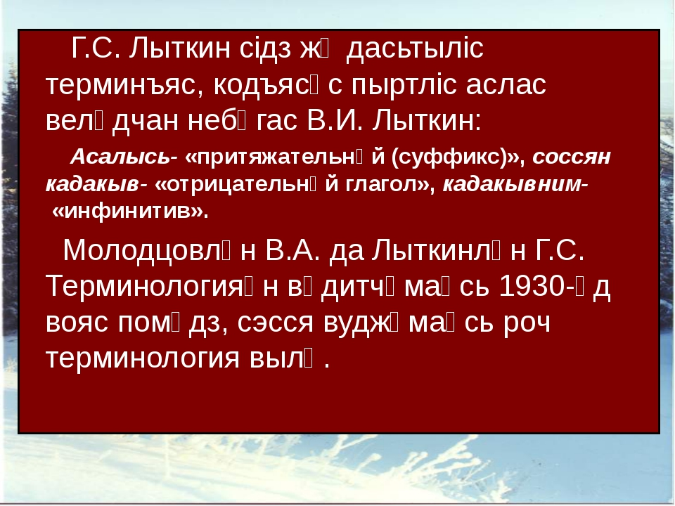 Г.С. Лыткин сідз жӧ дасьтыліс терминъяс, кодъясӧс пыртліс аслас велӧдчан неб...