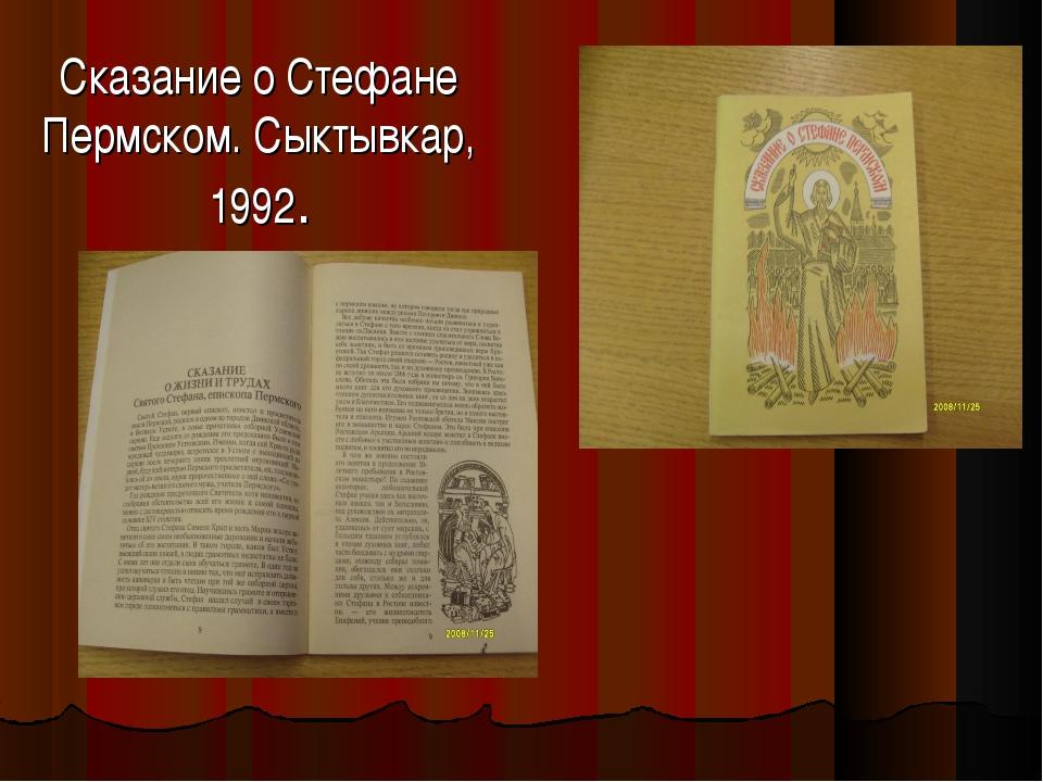 Сказание о Стефане Пермском. Сыктывкар, 1992.