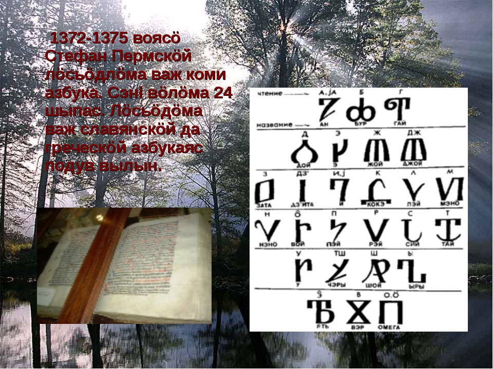 1372-1375 воясö Стефан Пермскöй лöсьöдлöма важ коми азбука. Сэні вöлöма 24 ш...