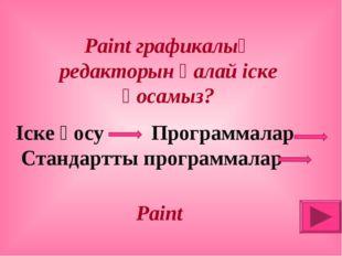 Paint графикалық редакторын қалай іске қосамыз? Іске қосу Программалар Станда