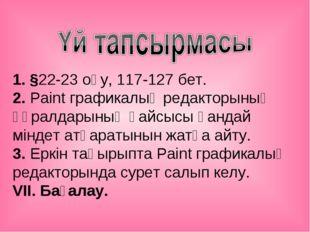1. §22-23 оқу, 117-127 бет. 2. Paint графикалық редакторының құралдарының қай