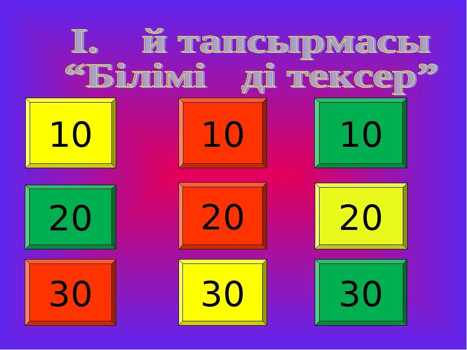 10 20 10 30 10 30 20 30 20