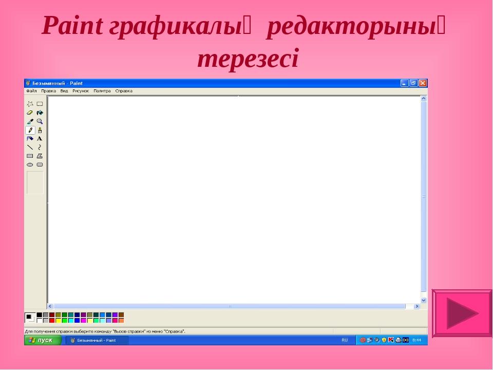 Paint графикалық редакторының терезесі