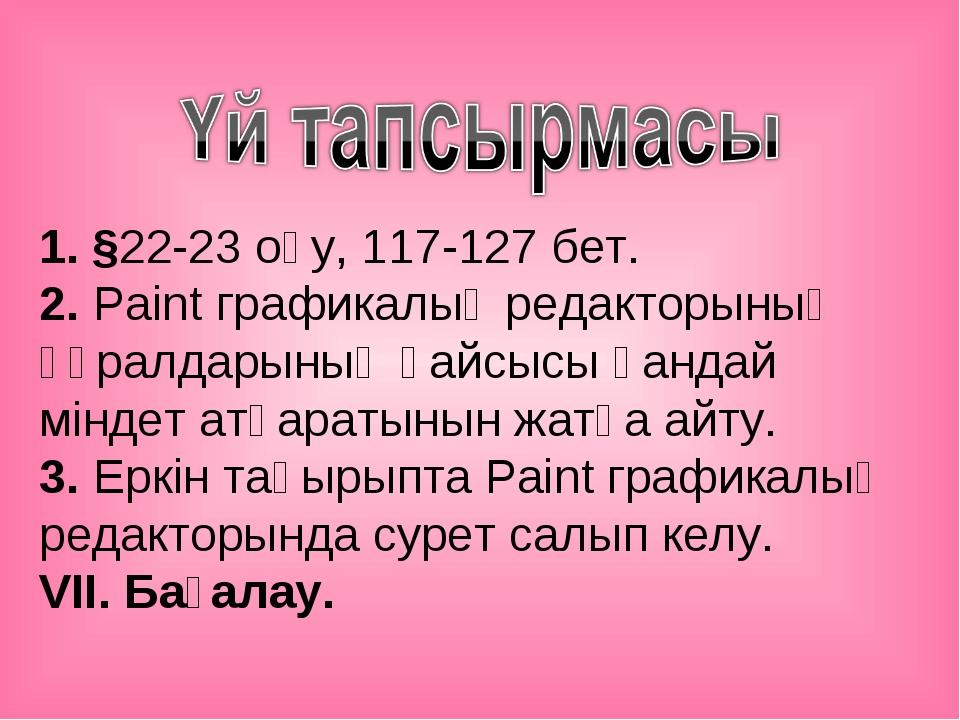 1. §22-23 оқу, 117-127 бет. 2. Paint графикалық редакторының құралдарының қай...