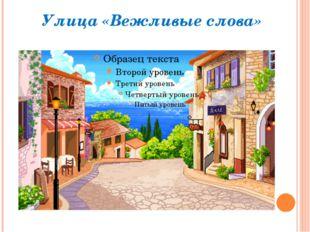 Улица «Вежливые слова»