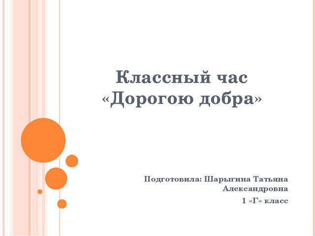 Классный час «Дорогою добра» Подготовила: Шарыгина Татьяна Александровна 1 «Г...