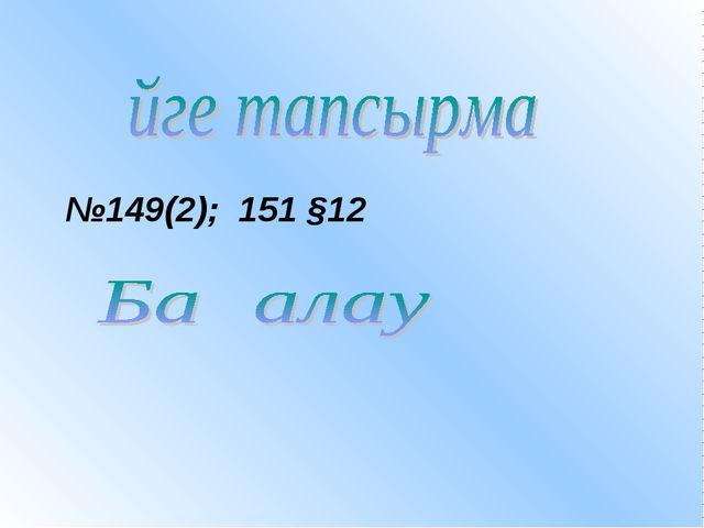 №149(2); 151 §12
