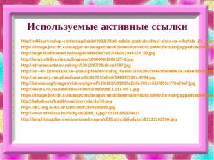 Используемые активные ссылки http://wikisurv.ru/wp-content/uploads/2013/2/kak
