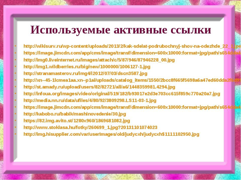 Используемые активные ссылки http://wikisurv.ru/wp-content/uploads/2013/2/kak...