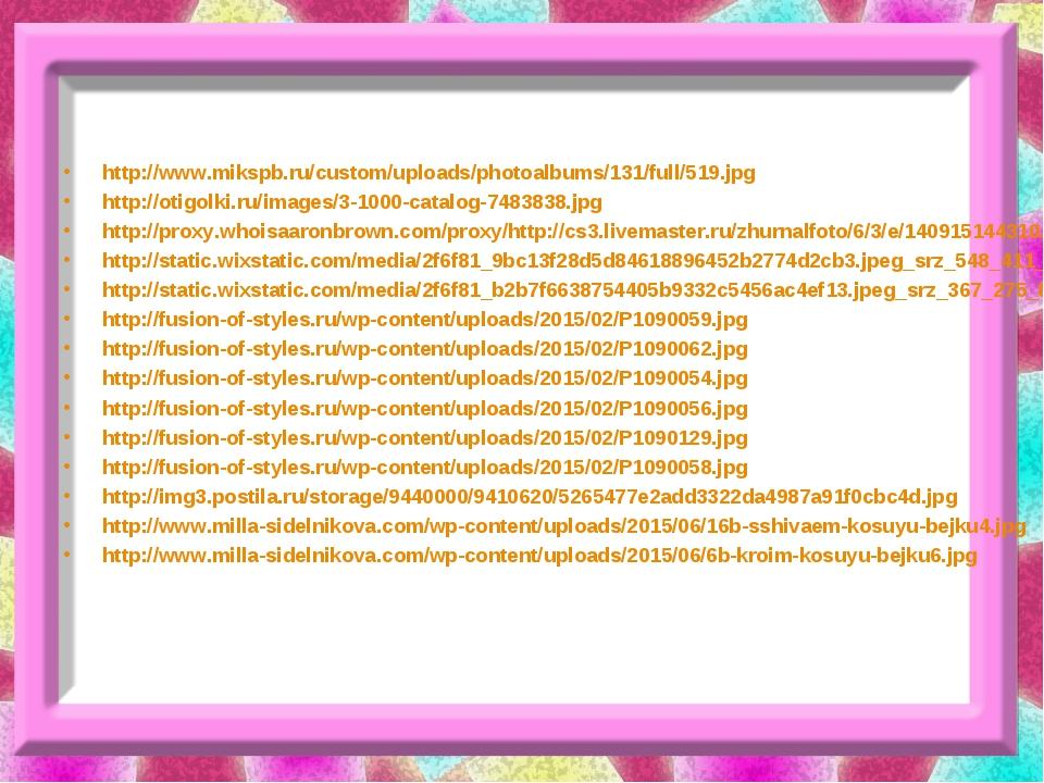 http://www.mikspb.ru/custom/uploads/photoalbums/131/full/519.jpg http://otig...