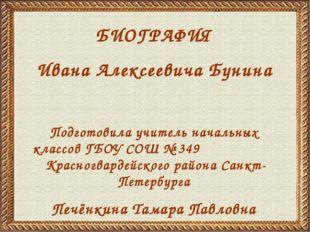 БИОГРАФИЯ Ивана Алексеевича Бунина Подготовила учитель начальных классов ГБОУ